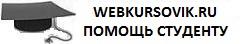WEBKURSOVIK.RU – ЭФФЕКТИВНАЯ ПОМОЩЬ СТУДЕНТУ